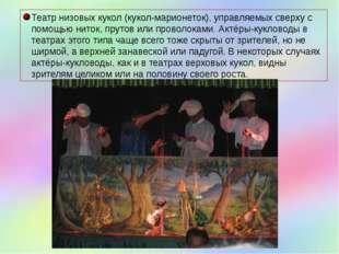 Театр низовых кукол (кукол-марионеток), управляемых сверху с помощью ниток, п