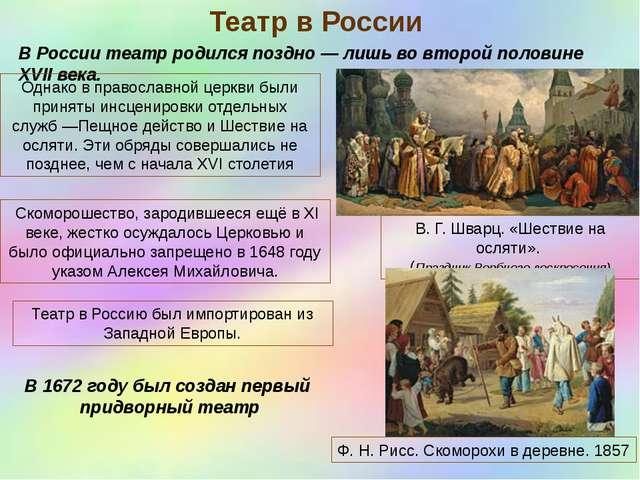 Театр в России В России театр родился поздно— лишь во второй половине XVII в...