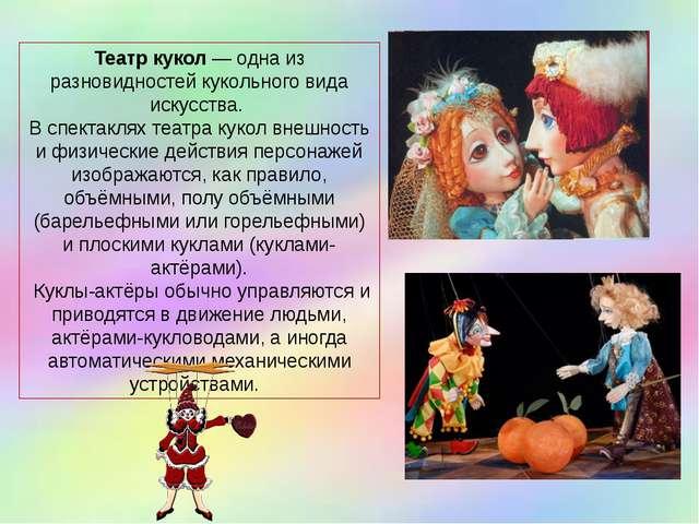 Театр кукол— одна из разновидностей кукольного вида искусства. В спектаклях...
