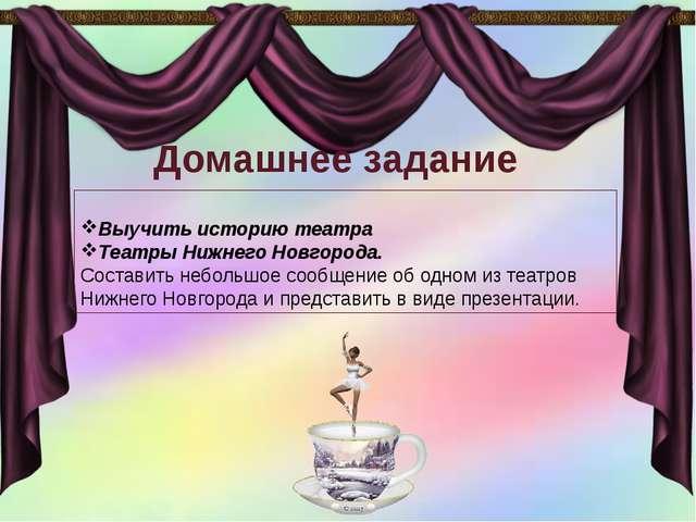 Домашнее задание Выучить историю театра Театры Нижнего Новгорода. Составить н...