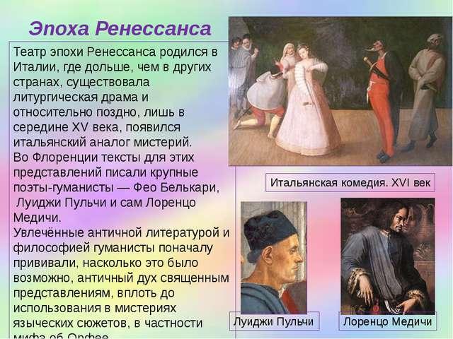 Эпоха Ренессанса Театр эпохиРенессансародился в Италии, где дольше, чем в д...