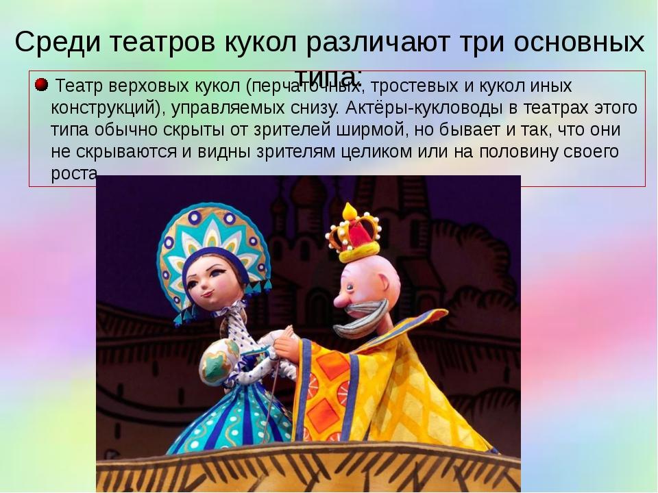Среди театров кукол различают три основных типа: Театр верховых кукол (перча...