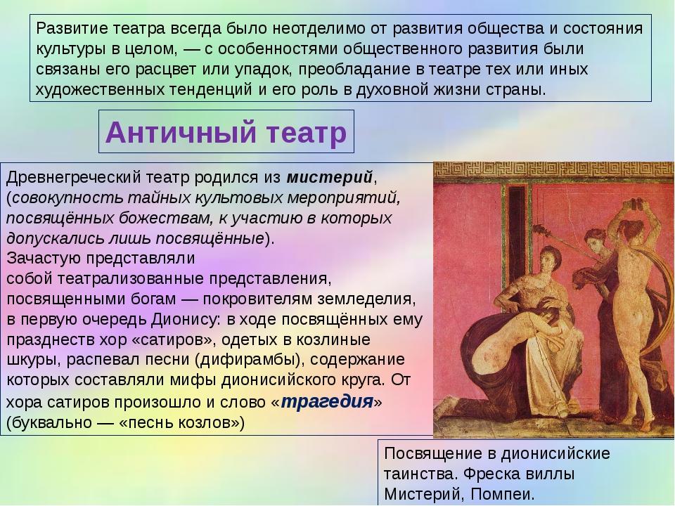 Развитие театра всегда было неотделимо от развития общества и состояния культ...