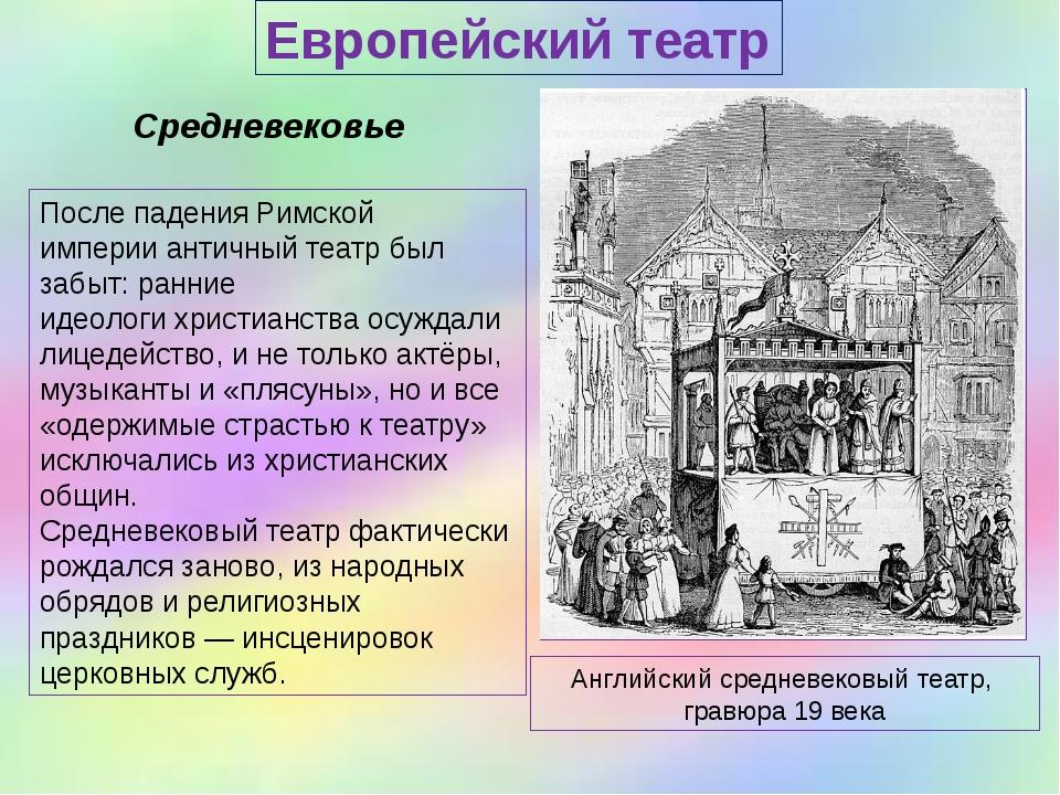Европейский театр Средневековье После паденияРимской империиантичный театр...