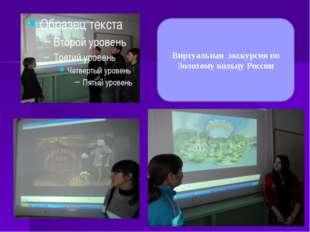 Виртуальная экскурсия по Золотому кольцу России