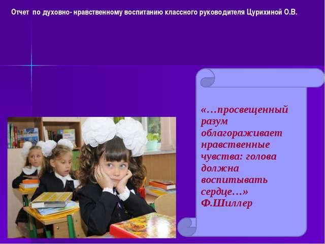 Отчет по духовно- нравственному воспитанию классного руководителя Цурихиной О...