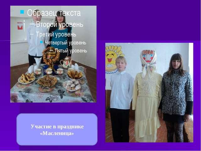 Участие в празднике «Масленица»