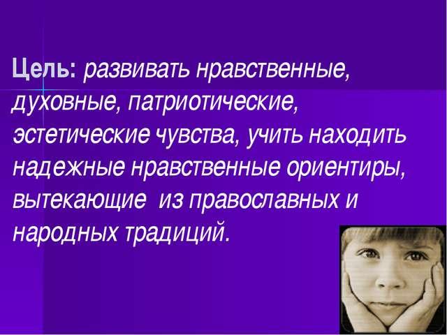 Цель: развивать нравственные, духовные, патриотические, эстетические чувства...