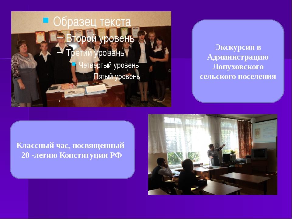 Классный час, посвященный 20 -летию Конституции РФ Экскурсия в Администрацию...