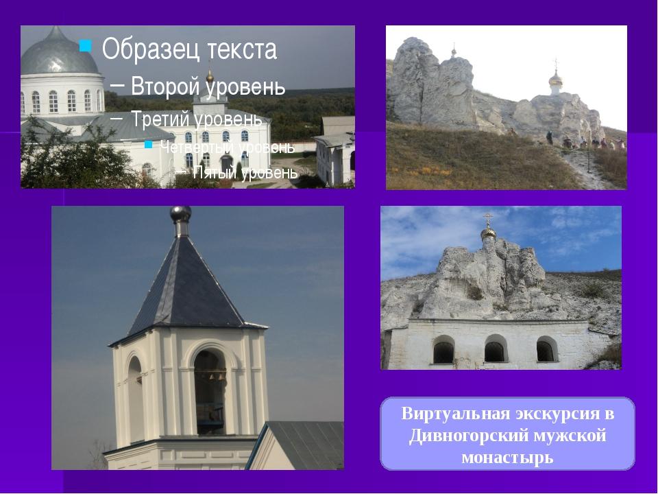 Виртуальная экскурсия в Дивногорский мужской монастырь