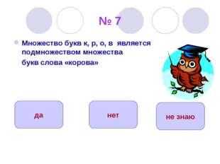 № 7 Множество букв к, р, о, в является подмножеством множества букв слова «ко