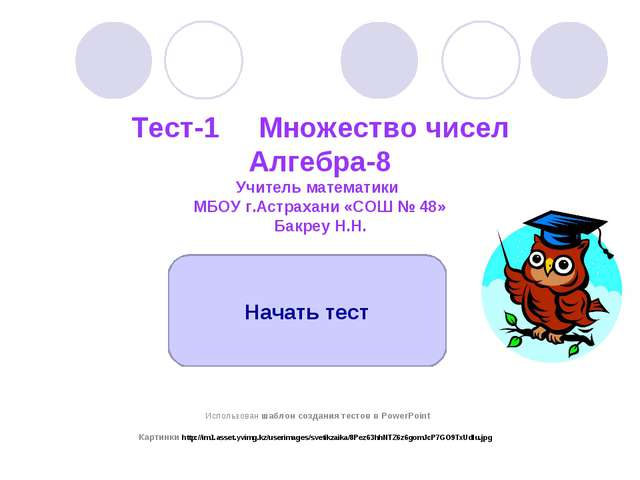 Тест-1 Множество чисел Алгебра-8 Учитель математики МБОУ г.Астрахани «СОШ №...
