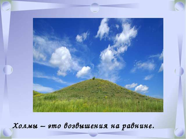 Холмы – это возвышения на равнине.