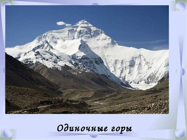 Одиночные горы