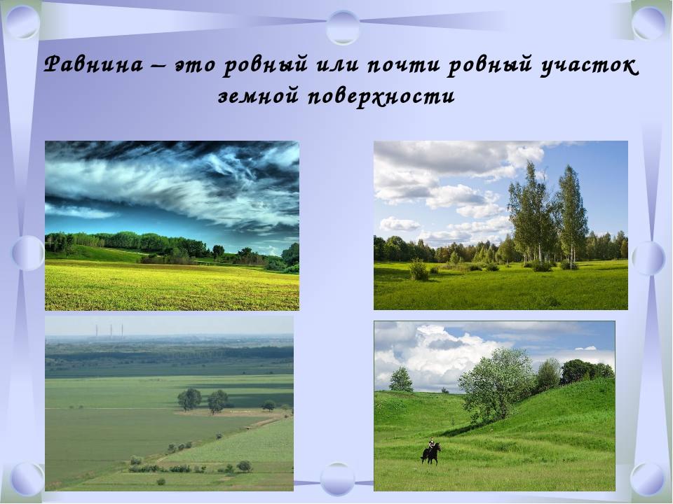 Равнина – это ровный или почти ровный участок земной поверхности
