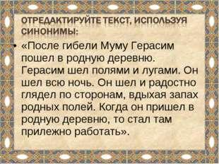 «После гибели Муму Герасим пошел в родную деревню. Герасим шел полями и лугам