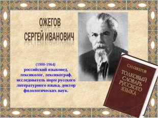 (1900-1964) российский языковед, лексиколог, лексикограф, исследователь норм