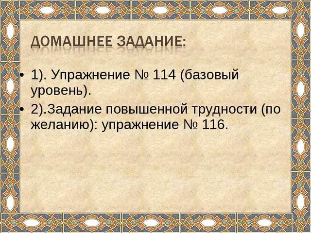 1). Упражнение № 114 (базовый уровень). 2).Задание повышенной трудности (по ж...