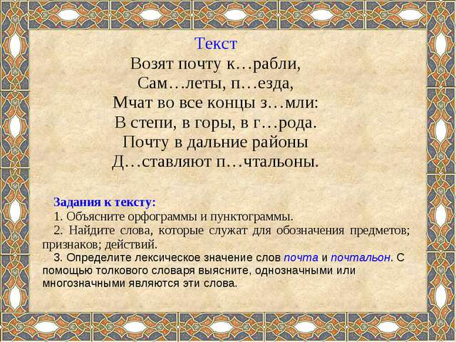 Текст Возят почту к…рабли, Сам…леты, п…езда, Мчат во все концы з…мли: В степи...