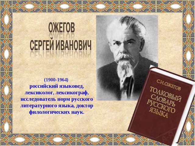 (1900-1964) российский языковед, лексиколог, лексикограф, исследователь норм...