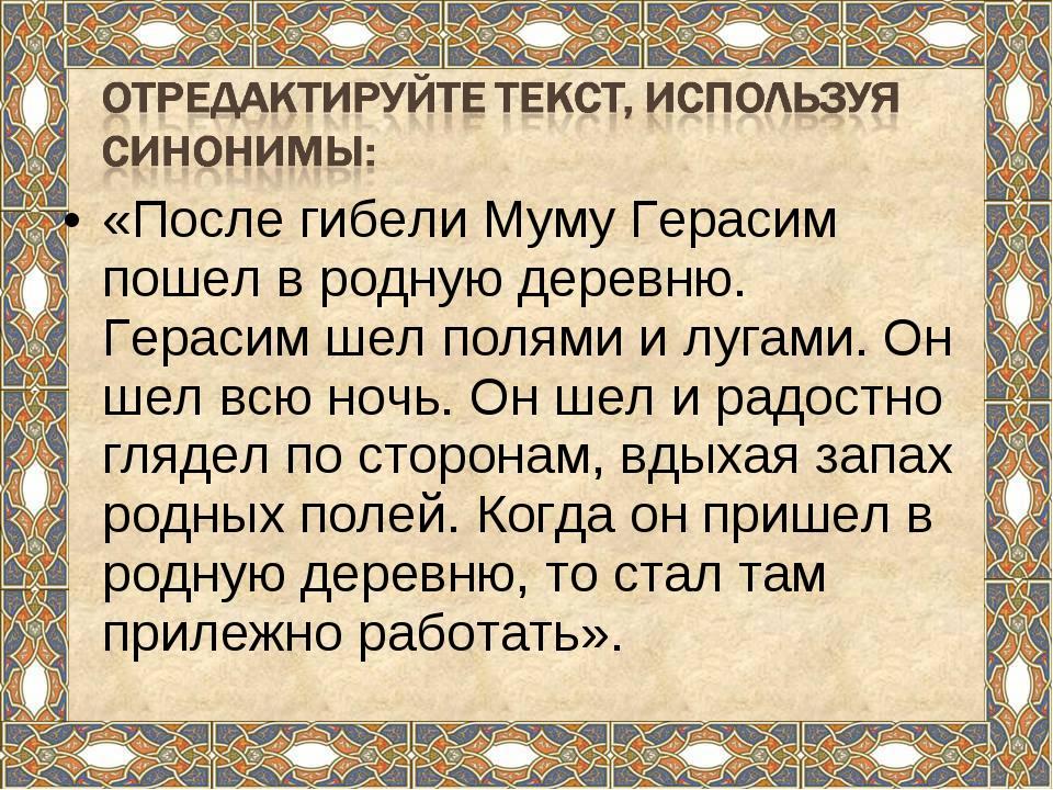 «После гибели Муму Герасим пошел в родную деревню. Герасим шел полями и лугам...