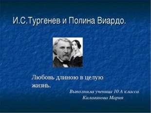 И.С.Тургенев и Полина Виардо. Любовь длиною в целую жизнь. Выполнила ученица