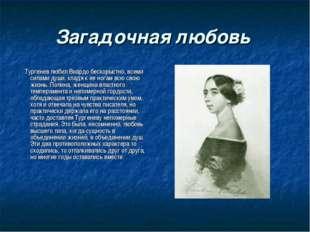 Загадочная любовь Тургенев любил Виардо бескорыстно, всеми силами души, кладя