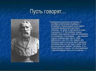 Пусть говорят… Грандиозные похороны состоялись 27 сентября на Волковом кладби