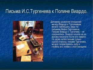 Письма И.С.Тургенева к Полине Виардо. Динамику развития отношений между Виард