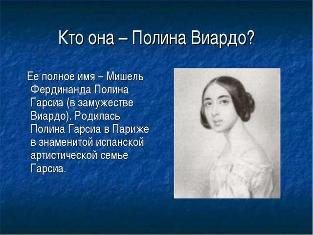Кто она – Полина Виардо? Ее полное имя – Мишель Фердинанда Полина Гарсиа (в з...