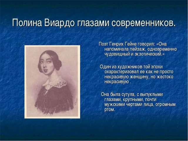 Полина Виардо глазами современников. Поэт Генрих Гейне говорил: «Она напомина...