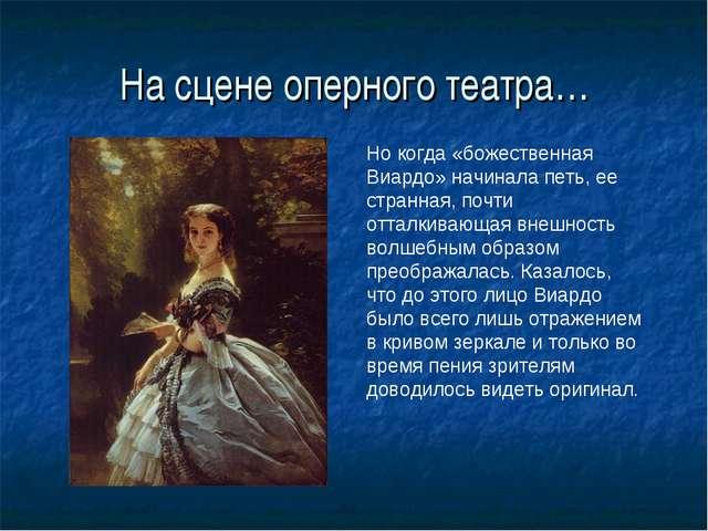 На сцене оперного театра… Но когда «божественная Виардо» начинала петь, ее ст...