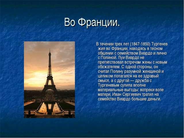 Во Франции. В течении трех лет (1847-1850) Тургенев жил во Франции, находясь...