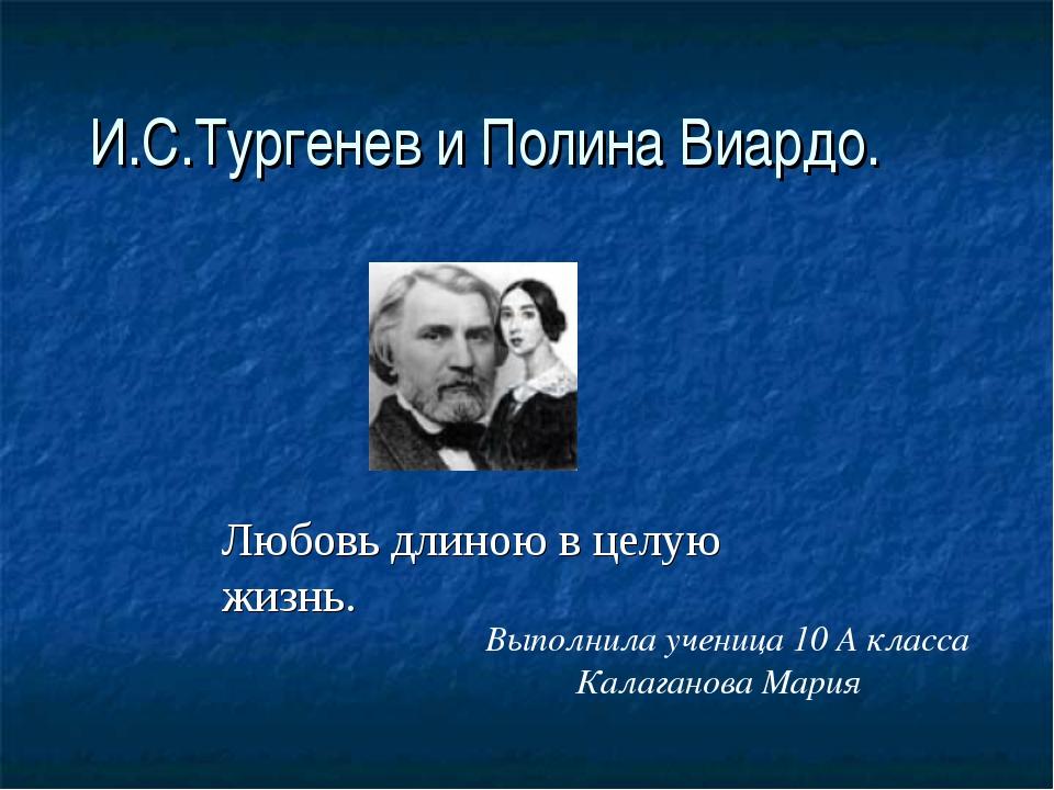 И.С.Тургенев и Полина Виардо. Любовь длиною в целую жизнь. Выполнила ученица...