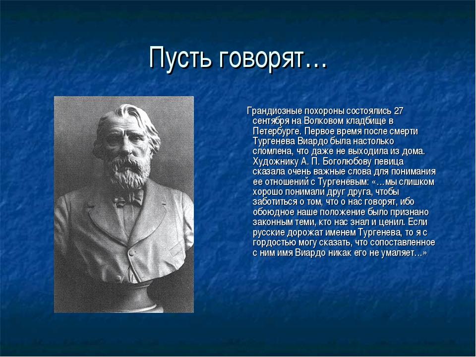 Пусть говорят… Грандиозные похороны состоялись 27 сентября на Волковом кладби...