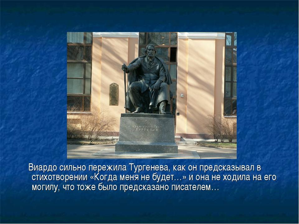 Виардо сильно пережила Тургенева, как он предсказывал в стихотворении «Когда...