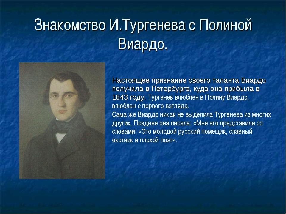 Знакомство И.Тургенева с Полиной Виардо. Настоящее признание своего таланта В...