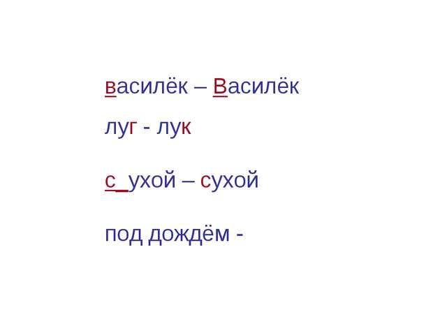 василёк – Василёк луг - лук с_ухой – сухой под дождём -
