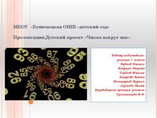 МБОУ «Бушевецкая ОНШ –детский сад» Презентация.Детский проект «Числа вокруг н