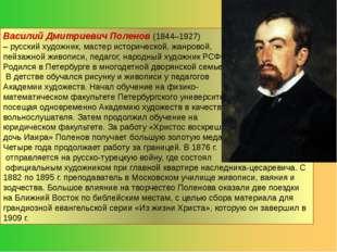 Василий Дмитриевич Поленов (1844–1927) – русский художник, мастер историческо
