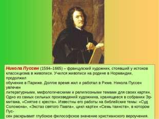Никола Пуссен (1594–1665) – французский художник, стоявший у истоков классици