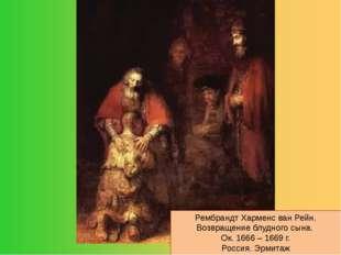 Рембрандт Харменс ван Рейн. Возвращение блудного сына. Ок. 1666 – 1669 г. Рос
