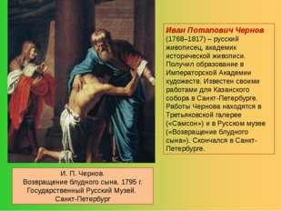 И. П. Чернов. Возвращение блудного сына. 1795 г. Государственный Русский Музе