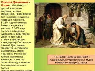 Н. Д. Лосев. Блудный сын. 1882 г. Национальный художественный музей Республик