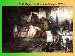 В. И. Суриков. Богач и Лазарь. 1873 г В. И. Суриков. Богач и Лазарь. 1873 г