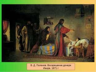 В. Д. Поленов. Воскрешение дочери Иаира. 1871 г