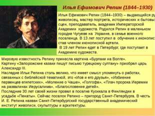 Илья Ефимович Репин (1844–1930) – выдающийся русский живописец, мастер портре