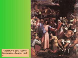 Себастьяно дель Пьомбо. Воскрешение Лазаря, 1519 г.