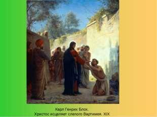 Карл Генрих Блох. Христос исцеляет слепого Вартимея. XIX в.