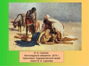 В. И. Суриков. Милосердный самарянин. 1874 г. Красноярск. Художественный музе